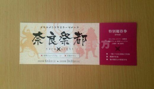 【3476】投資法人みらいって分配金利回り5%以上だけでなく奈良祭都の特別優待券がもらえることを知ってますか?
