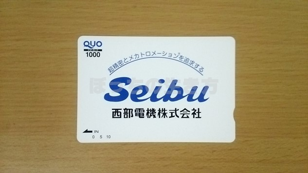 西部電機の株主優待はクオカード1,000円