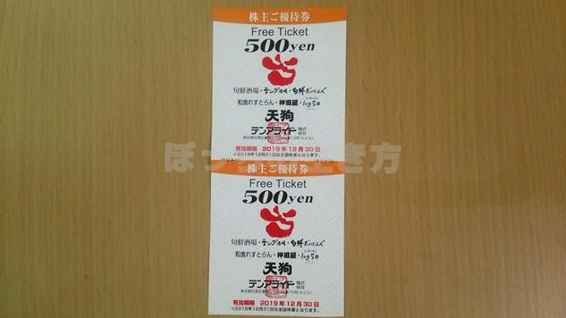 テンアライドの株主優待は食事券500円