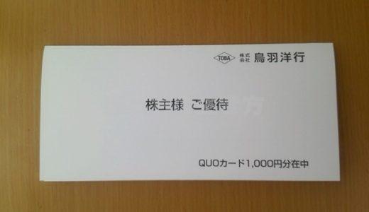 【7472】鳥羽洋行の株主優待は継続保有特典ありのクオカード♪でも本当に注目すべきなのは配当利回り!?