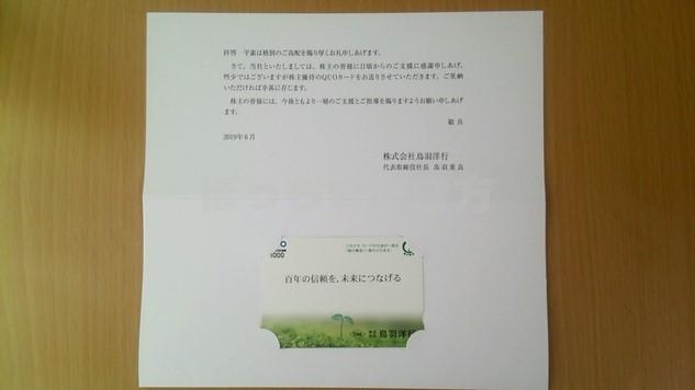 鳥羽洋行の株主優待クオカード