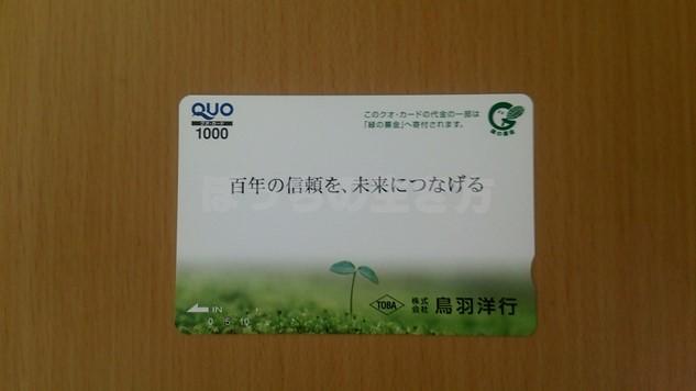 鳥羽洋行のクオカード1,000円