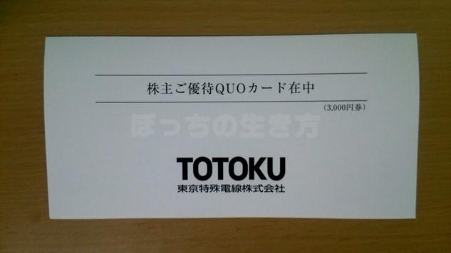 東京特殊電線の株主優待が到着