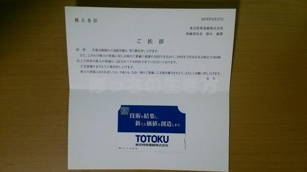 東京特殊電線の株主優待