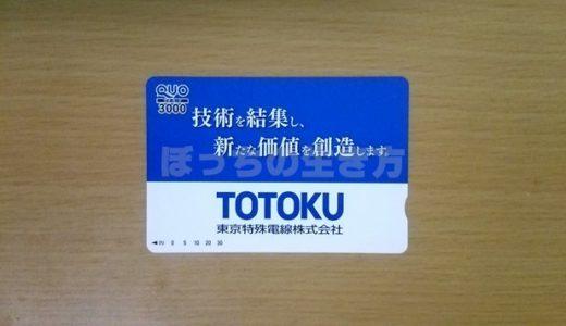 【5807】東京特殊電線の株主優待は継続保有わずか1年でクオカードが3,000円から5,000円にアップします♪