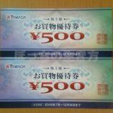 ヤマダ電機の株主優待券500円