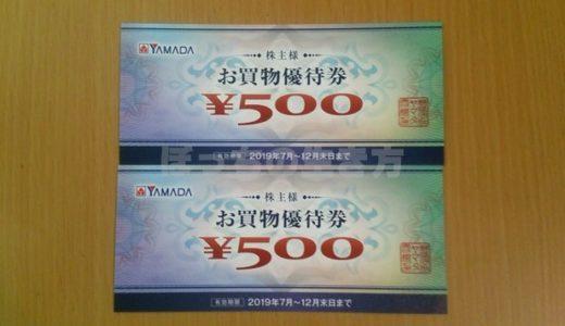 【9831】ヤマダ電機の株主優待は利回り7%以上あって超おすすめ♪しかも5万円で株保有できますよ!