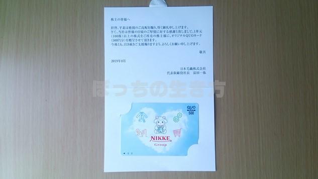 ニッケのクオカード500円