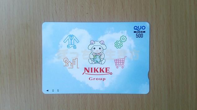 ニッケの株主優待クオカード500円