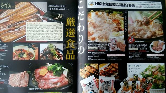 ニッケの株主優待通販の食料品