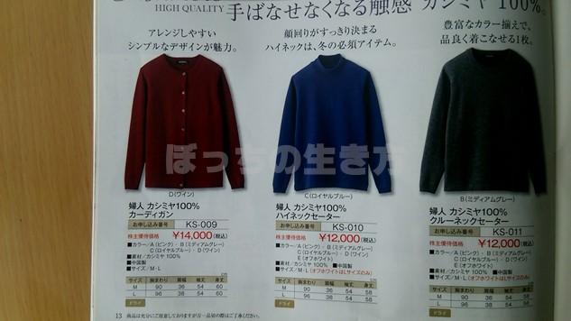 ニッケの株主優待カタログの衣料品