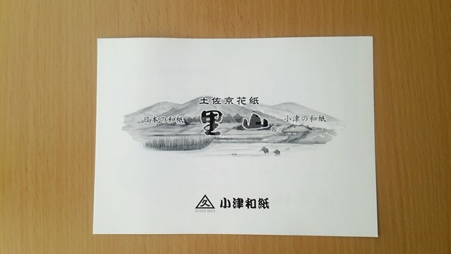 小津和紙「里山」の案内