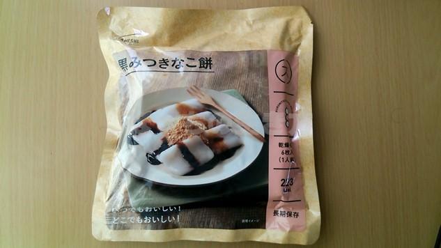 イザメシセットの黒蜜きなこ餅