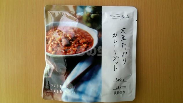 杉田エースの大豆たっぷりカレーリゾット