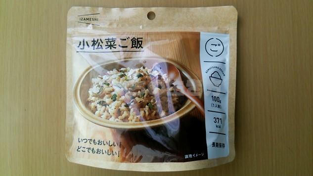 杉田エースの小松菜ご飯