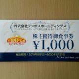 テンポスホールディングスの株主優待券1,000円