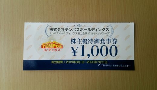 【2751】テンポスホールディングスの株主優待はなんと8,000円分の食事券!!思う存分ステーキを楽しめます♪