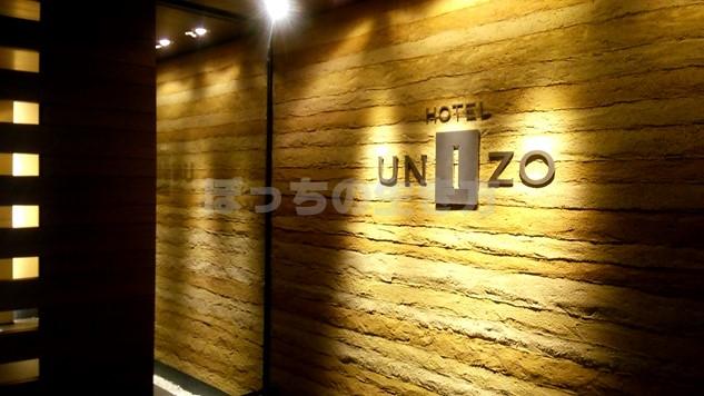 株主優待でホテルユニゾ四条烏丸へ宿泊体験