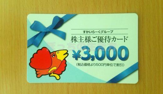 【3197】すかいらーくグループの株主優待は100株で年間6,000円分の食事がタダに!!利回りも5%以上あるよ~♪