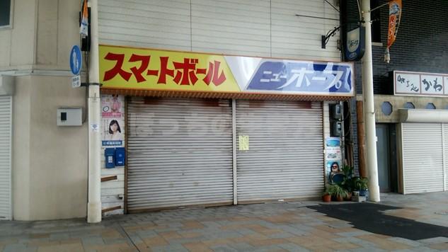 和歌山のスマートボール店ニューホープが閉店