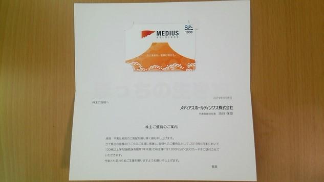メディアスホールディングスの株主優待はクオカード1,000円