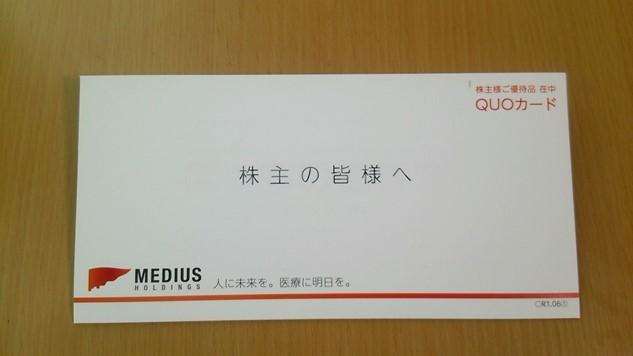 メディアスホールディングスの株主優待クオカードが到着