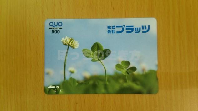 プラッツの株主優待はクオカード500円