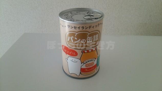 パン・アキモトの缶詰オレンジ味