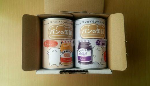【3277】サンセイランディックの株主優待「パンの缶詰」が到着しました♪イラストがカワイイのでほっこりします(*´ω`*)