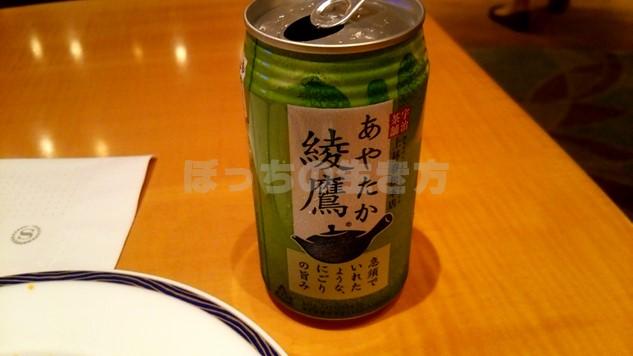 シェラトン広島のクラブラウンジの緑茶