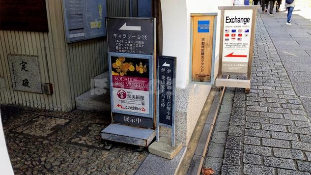 京都特別観光ラウンジの入り口