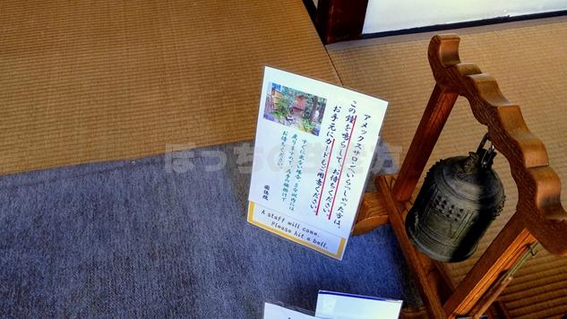 京都特別観光ラウンジの鐘