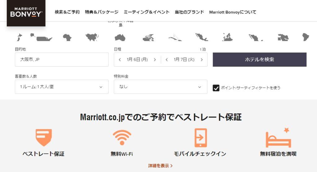マリオットヴォンヴォイの公式予約サイトで交換ポイントを調べる