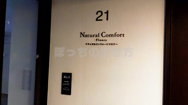 ナチュラルコンフォートフロアの自動ドア