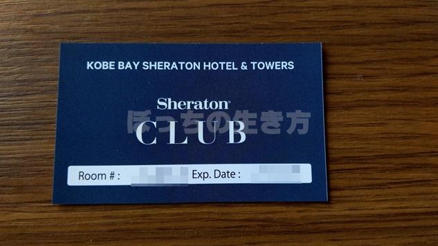 神戸のシェラトンクラブ