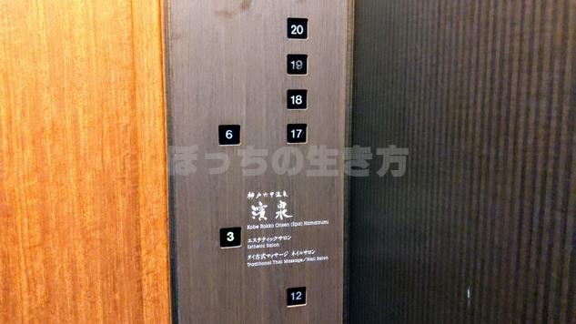 シェラトン神戸の濱泉エレベーター