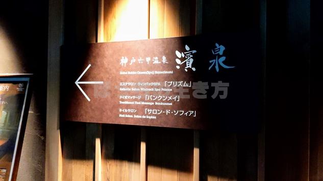 神戸シェラトンホテルの濱泉