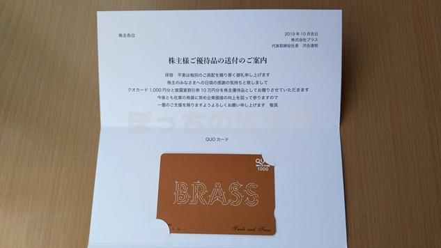 ブラスの株主優待クオカードは1,000円