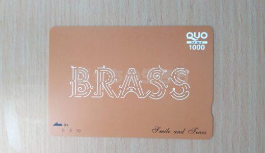 ブラス(BRASS)の株主優待はクオカード1,000円の他に…ぼっちに無縁の披露宴割引券10万円w