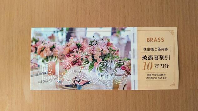 ブラスの株主優待に付いてる披露宴割引券10万円