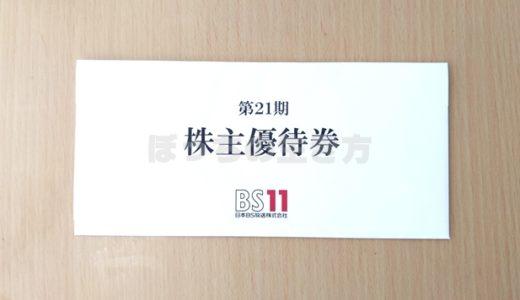 【9414】日本BS放送の株主優待はビックカメラ商品券1,000円が年2回もらえます♪