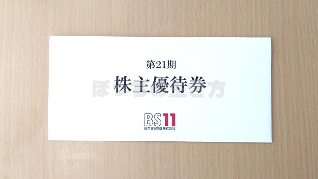 日本BS放送の株主優待
