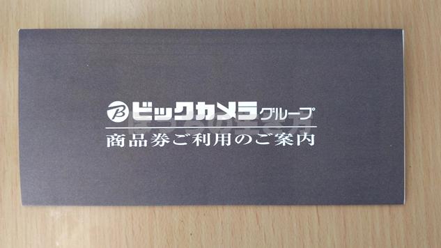 日本BS放送はビックカメラグループの株主優待