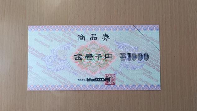 日本BS放送の株主優待はビックカメラ商品券1,000円