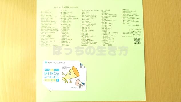 明光ネットワークジャパンの株主優待が到着