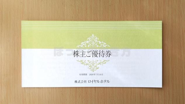 ロイヤルホテルの株主優待券