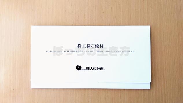 鉄人化計画の株主優待が到着