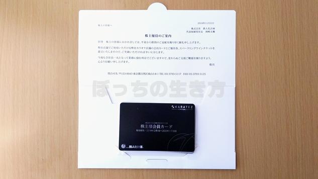 鉄人化計画の株主会員カードと封筒