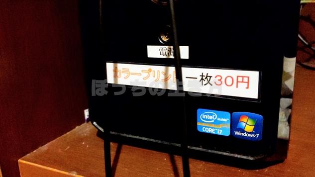 アジールエッセ高尾のパソコン