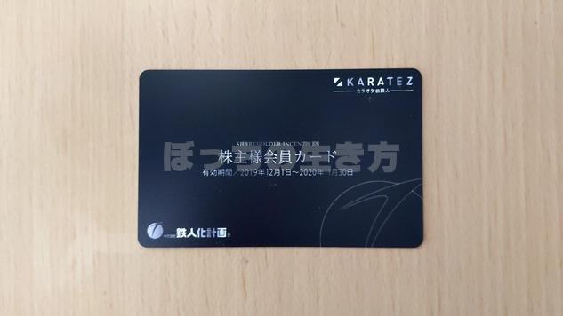 鉄人化計画の株主優待会員カード
